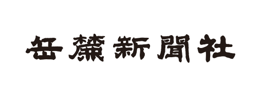 岳麓新聞社