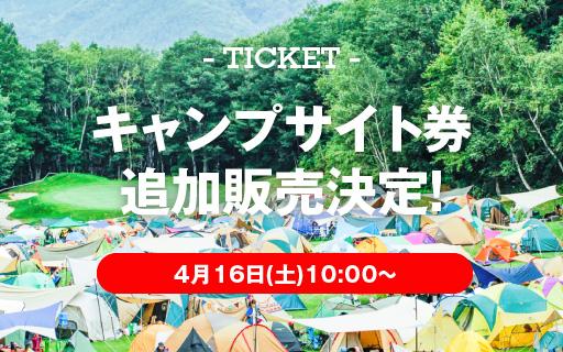 【キャンプサイト券追加のお知らせ!】